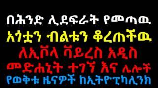 በሕንድ ሊደፍራት የመጣዉ አጎቷን ብልቱን ቆረጠችዉ -- Ethiopikalink Hot News Aug 05,2014