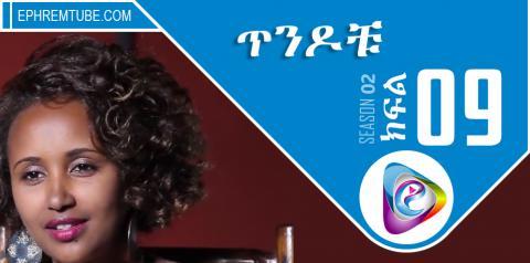 Tindochu  Season 02  Episode  09 | TV Show
