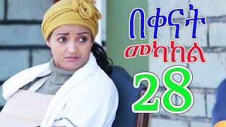 Bekenat Mekakel  (በቀናት መካከል) --  Part 28 | Amharic  Drama