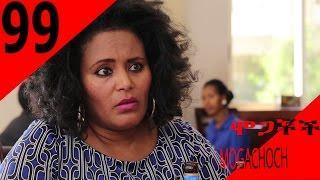 Mogachoch Season 04  - Part 99 / Amharic Drama