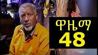 Wazema ( ዋዜማ ) - Part 48 | Amharic Drama
