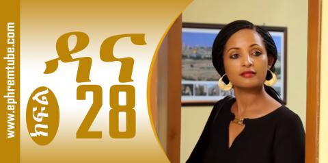 DANA Seasen 04 part 28 | Ethiopian Drama