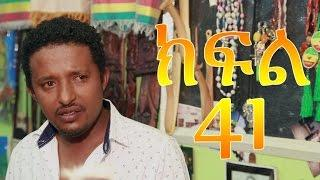 Meleket ( መለከት ) - Part 41 | Amharic Drama