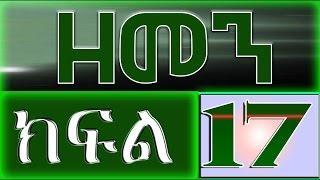(ዘመን )ZEMEN Part 17 / Amharic Drama