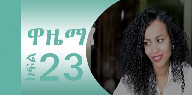Wazama--  Part 23 | Drama