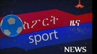 ETV Sport News--ስፖርት ዜና ሰኔ 17 / 2006 ዓ.ም