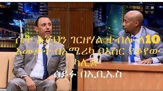 ከአስር አመት እስር በኃላ ወደ ሀገሩ የተመለሰው ካሊድ - Seifu on EBS | Talk Show