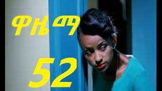 Wazema (ዋዜማ  Part 52 | Amharic Drama