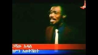 Gashaw Adal -BeMinn Awoqshibet | Amharic Oldies Music