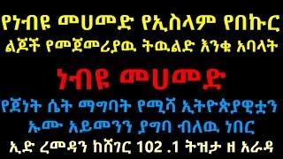 ED Mubarak Part 2 ነብዩ መሀመድ የጀነት ሴት ማግባት የሚሻ
