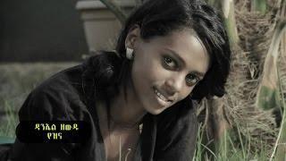Daniel Zewdu - Yezna | Ethiopian Amharic Music