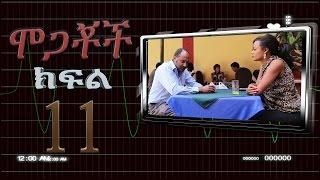 Mogachoch -- Part 11 | Drama - HD