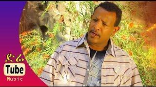 Dereje Degefaw - Kal (ቃል) | Amharic  Music