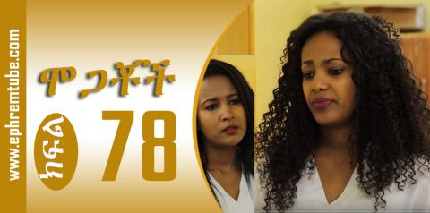 Mogachoch -- Part 78 / Amharic Drama