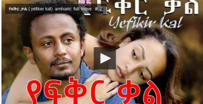 የፍቅር ቃል ( yefiker kal) | Amharic Movie