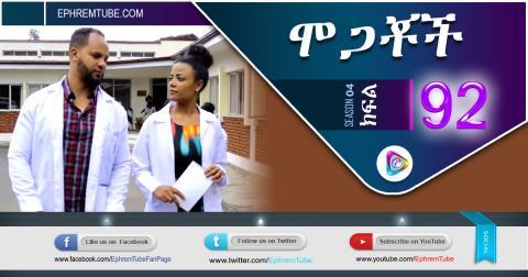 Mogachoch - Seoson 04 - Part 92 / Amharic Drama