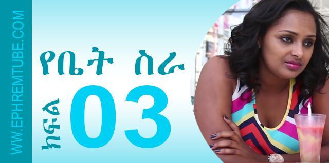 Yebet Sira - Part 03 / Amharic Drama