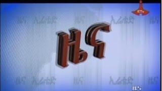 ETV News--አማርኛ ዜና ሰኔ  16 / 2006  ዓ.ም