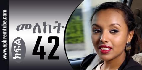Meleket ( መለከት ) - Part 42 | Amharic Drama
