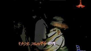 የታጋይ ጋዜጠኞች ወግ-አዘጋጅና አቅራቢ ካሳሁን ቃሲም ግንቦት 24/2006 ዓ.ም