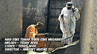 MarEskeTuaf  ማር እስከ ጧፍ (ፍቅር እስከ መቃብር) - Teddy Afro   Ethiopian Music