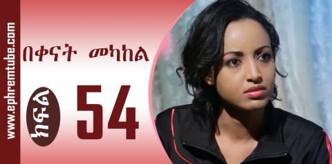 Bekenat Mekakel - Part 54 | Ethiopian Drama