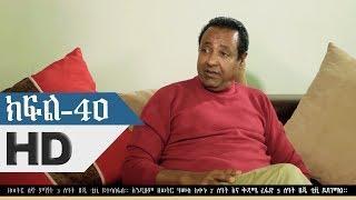 Wazema  Part 40 | Ethiopian Drama