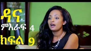 Dana - Season 04 Part 09   Amharic Drama