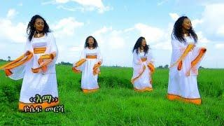 Yosef Mersha - Ema | Amharic  Music