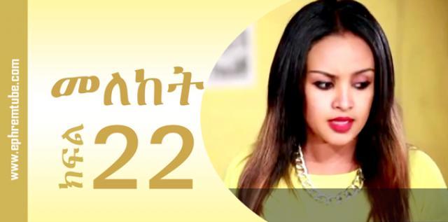Meleket - Part 22 | Ethiopian Amharic Drama