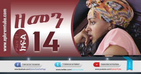 (ዘመን )ZEMEN Part 14 | Amharic Drama