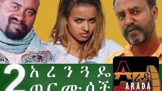 Hulet Arenguade Termusoch  (ሁለት አረንጏዴ ጠርሙሶች ) | Amharic Movie