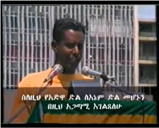 Tamagne Beyene's powerfull speech on The victory of Adwa Celebration in Addis Ababa 1996