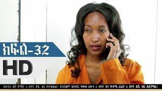 Wazema (ዋዜማ) - Episode 02 Part 32 | Amharic Drama
