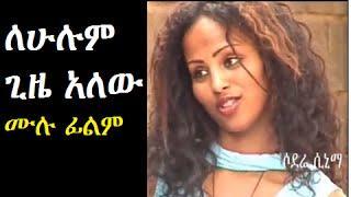 Lehulum Gize Alew  | Amharic Movie