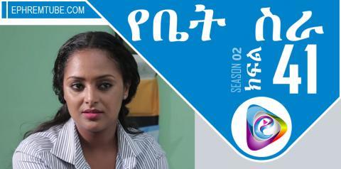 YeBetSira -- Part 41 | Ethiopian Drama