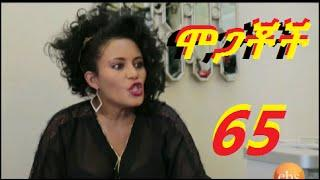 Mogachoch (ሞጋቾች) - Part 65 - | Amharic Drama