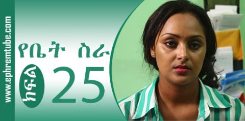 Ye Bet Sira - Part 25/ Amharic Drama