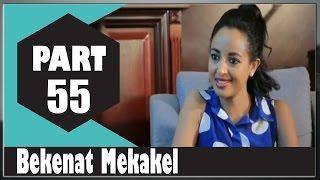 Bekenat Mekakel - Part 55 | Ethiopian Drama