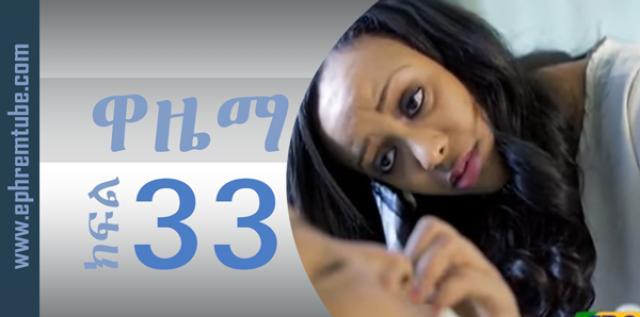 Wazema ( ዋዜማ ) - Part 33   AmharicSeries