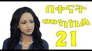 Bekenat Mekakel (በቀናት መካከል)  -  Part 21 Amharic  Drama
