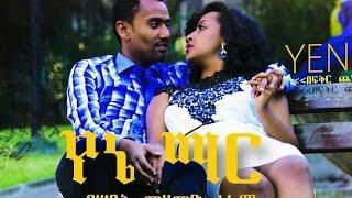 Yene Mar (የኔ ማር ሙሉ ፊልም)  | Amharic Movie