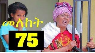 Meleket ( መለከት)  - Episode 75 | Ethiopian Drama