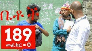 "Betoch Comedy Drama ""መፈክር = 0"" Part 189 | Comedy Drama"