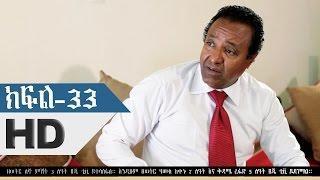 Wazema Drama Part 33 | Ethiopian Drama
