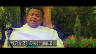 Haileyesus Girma - Aba Alem Limena / Amharic Music