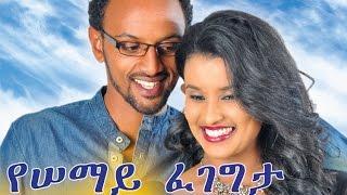 Yesemay Fegegeta (የሰማይ ፈገግታ ሙሉ ፊልም | Amharic Movie