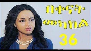 Bekenat Mekakel (በቀናት መካከል) - Part 36 | Amharic Drama