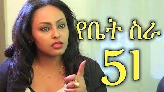 Yebet Sira - Episode 51 / Amharic Drama