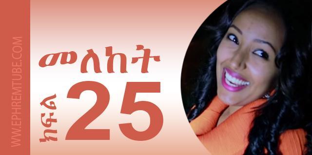 Meleket Part 25 - Amharic Drama